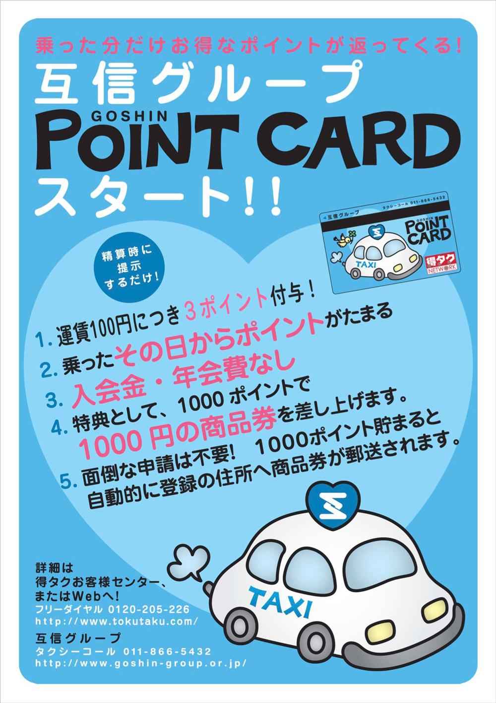 お得なポイントが貯まる得タクポイントカードがご利用いただけます。